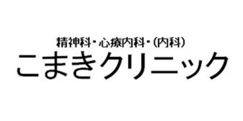 こまきクリニックロゴ