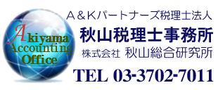 秋山税理士事務所ロゴ