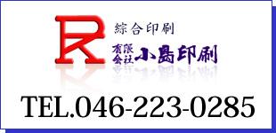 有限会社小島印刷ロゴ