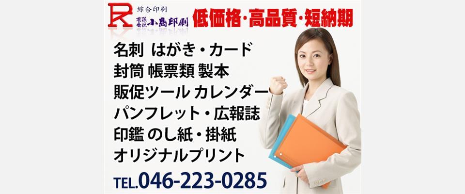 神奈川県厚木市|本厚木駅|印刷|有限会社小島印刷