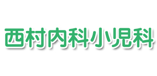 西村内科小児科ロゴ