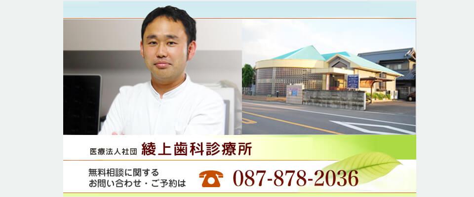 綾上歯科診療所
