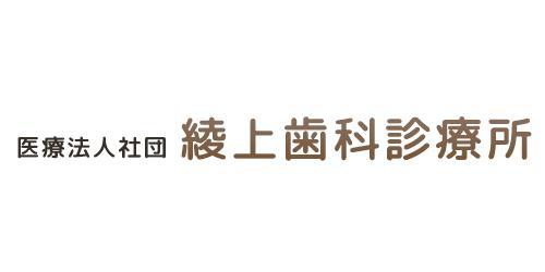 綾上歯科診療所ロゴ