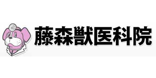 藤森獣医科院ロゴ