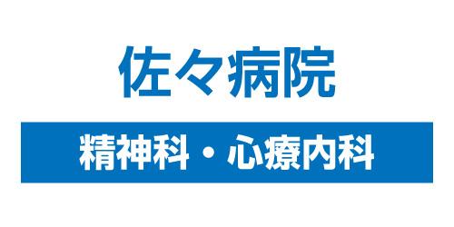 佐々病院ロゴ