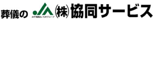 株式会社協同サービスロゴ