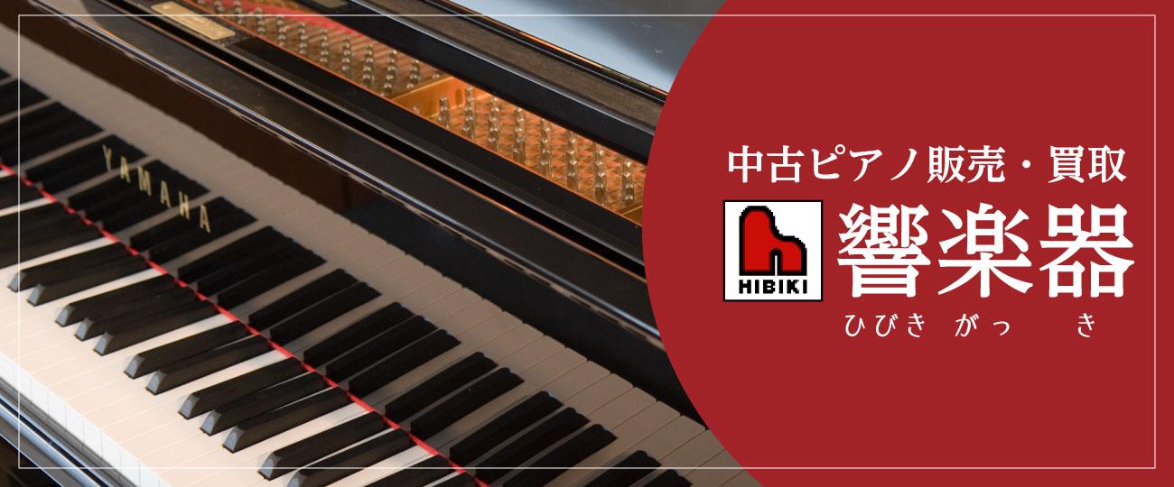 福岡市南区のピアノ専門店