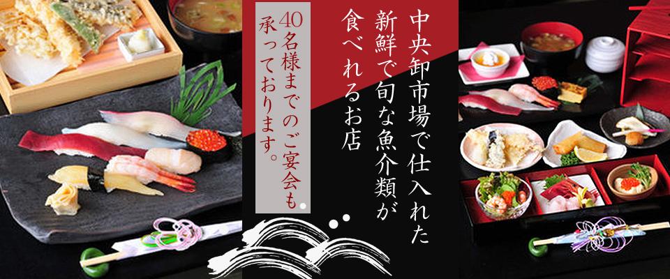 全国の旬な魚介類が楽しめる松本市のすし処泰松本店