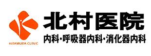 北村医院ロゴ