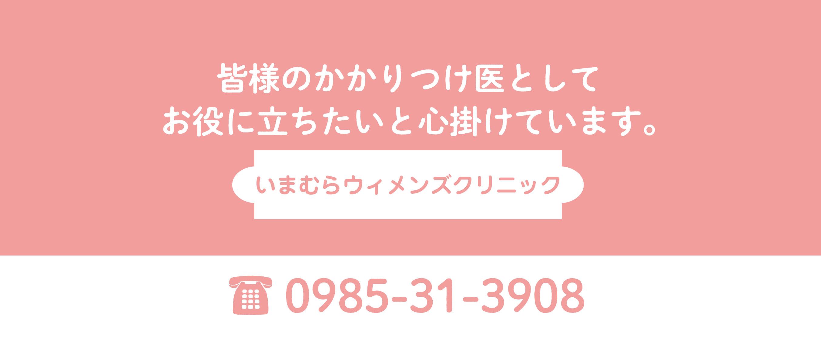 宮崎市の産婦人科いまむらウィメンズクリニック