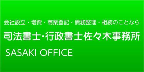 司法書士・行政書士佐々木事務所ロゴ