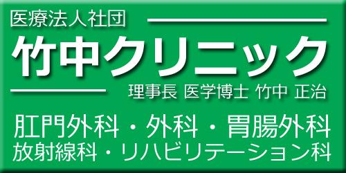 竹中クリニックロゴ