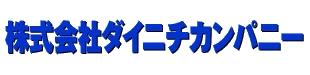 株式会社ダイニチカンパニーロゴ