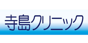 寺島クリニックロゴ