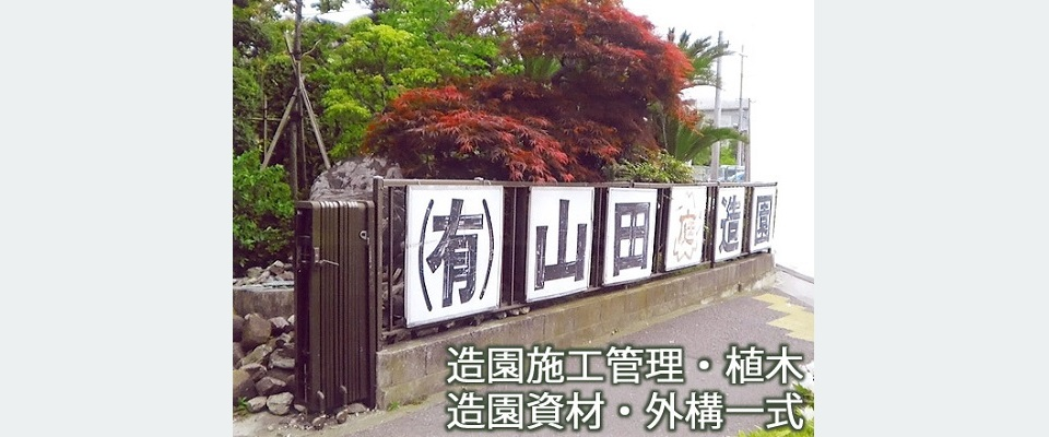 横浜市鶴見区の造園業 有限会社山田造園です。