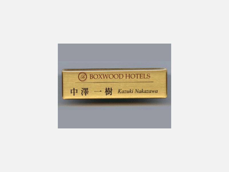 ポッティング加工の真鍮製名札