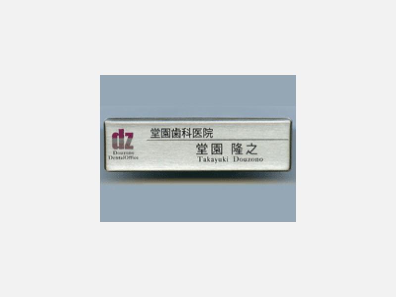 ポッティング加工のステンレス製名札