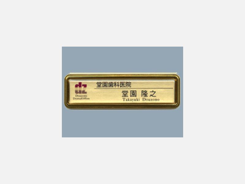 ポッティング加工のフレーム付き名札