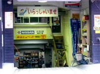 田所自動車販売株式会社ロゴ