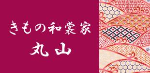 きもの和裳家丸山ロゴ
