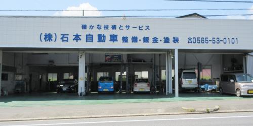 株式会社石本自動車/整備・鈑金工場ロゴ