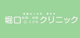堀口クリニックロゴ