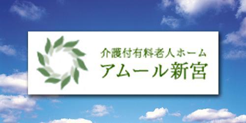 アムール新宮ロゴ