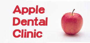 アップル歯科医院ロゴ