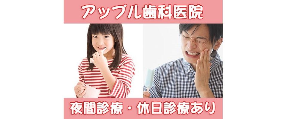 豊島区 大塚駅 アップル歯科医院 小児・審美・矯正