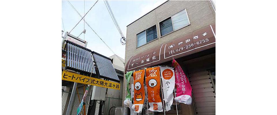姫路市 住宅リフォーム、水まわりリフォーム 有限会