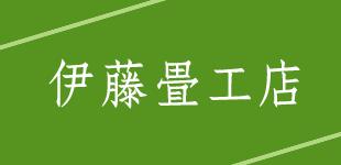 伊藤畳工店ロゴ