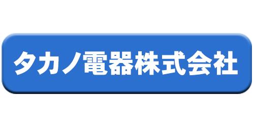 タカノ電器株式会社ロゴ