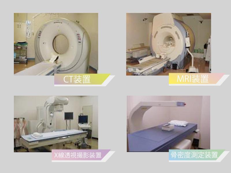 最新の検査機器で皆様の健康をお守りいたします