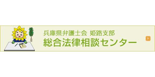 兵庫県弁護士会総合法律センター西播磨相談所ロゴ