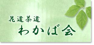 花道茶道わかば会ロゴ