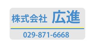 株式会社広進ロゴ