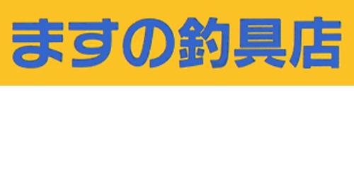 ますのつり具店ロゴ
