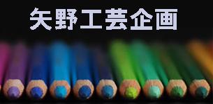 矢野工芸企画ロゴ
