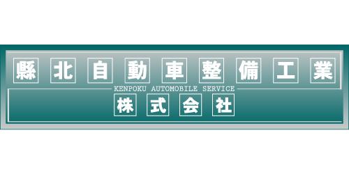 縣北自動車整備工業株式会社ロゴ