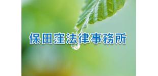 保田窪法律事務所ロゴ
