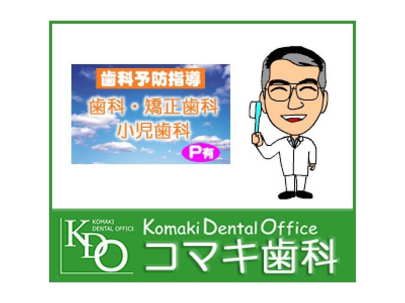 甲府市徳行・廃軌道沿い◆歯科・矯正歯科・小児歯科◆P有