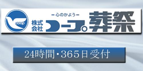 株式会社コープ葬祭ロゴ