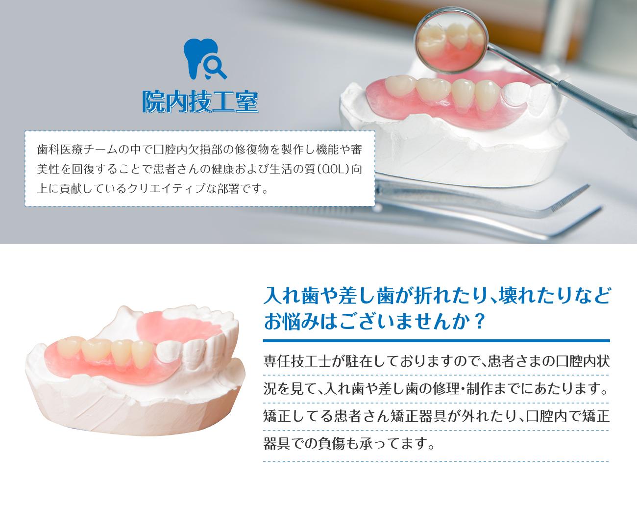佐世保市で入れ歯や差し歯の修理・制作お任せください