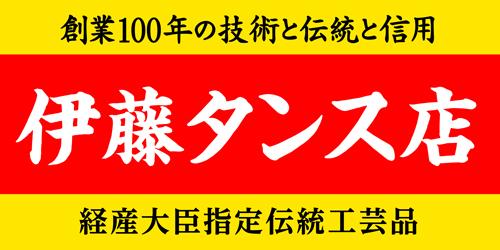 株式会社伊藤タンス店ロゴ