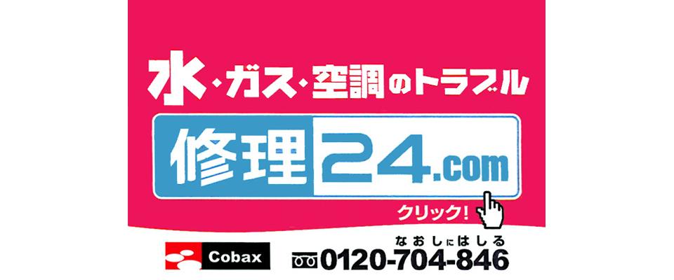 修理24.comコバックス株式会社