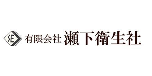 有限会社瀬下衛生社ロゴ