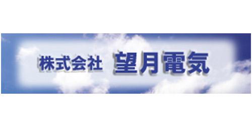 株式会社望月電気ロゴ