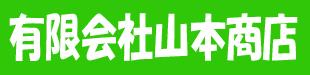 有限会社山本商店ロゴ