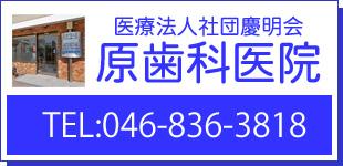 慶明会原歯科医院ロゴ
