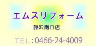 エムズリフォーム/藤沢南口店ロゴ